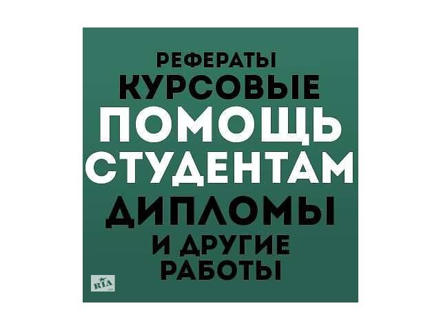 купить бу ПРАВО, аудит, финансовый контроль, экономика предприятия, макроэкономика, микроэкономика, экономическая теория  в Украине