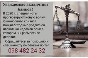 Правовое сопровождение бизнеса. Консультации по финансовой системе