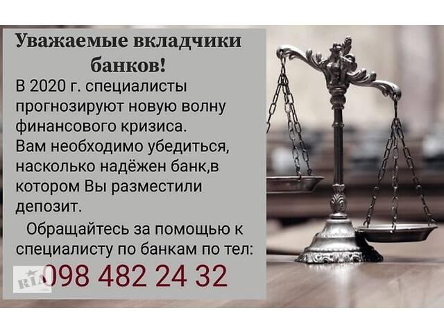 Правовое сопровождение бизнеса. Консультации по финансовой системе- объявление о продаже   в Украине
