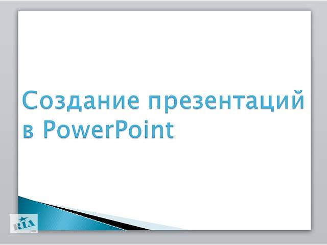 продам Презентации PowerPoint бу  в Украине