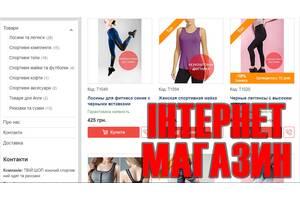 Продам бізнес інтернет-магазин на Пром та 2 акаунти в інстаграм