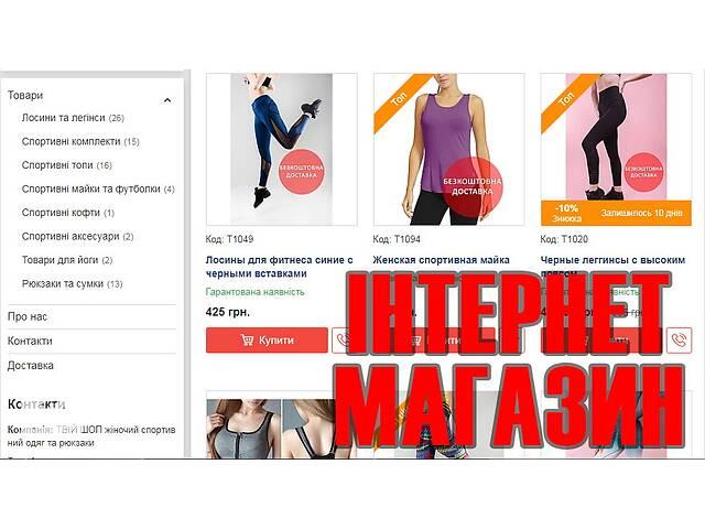 купить бу Продам бізнес інтернет-магазин на Пром та 2 акаунти в інстаграм   в Украине