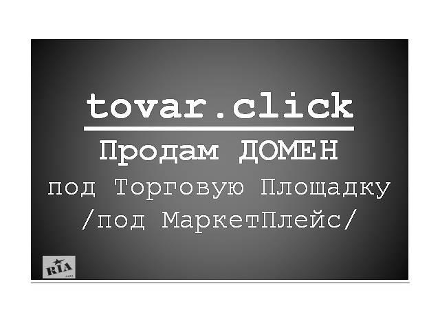 продам Продам Домен під МаркетПлейс бу  в Україні