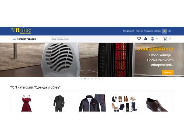 Продавати на Ralex Маркетплейс- объявление о продаже  в Харкові
