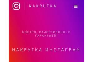 Продаю программу для накрутки в Instagram  50 грн.