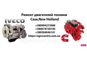 Продажа запчастей,сервис,ремонт Case-New Holland-Cummins-IVECO Cursor