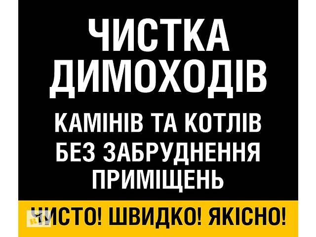 продам Профессиональная чистка дымоходов, вентиляционных/вытяжных каналов, а также чистка каминов, печей и твердотопливных котлов бу  в Украине