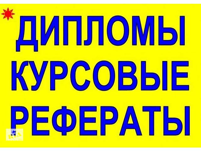 купить бу Профессиональная помощь в написании студенческих работ!! КАЧЕСТВЕННО! НЕДОРОГО! БЫСТРО!  в Украине