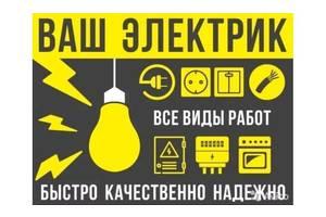 Профессиональный электрик, аварийные вызовы