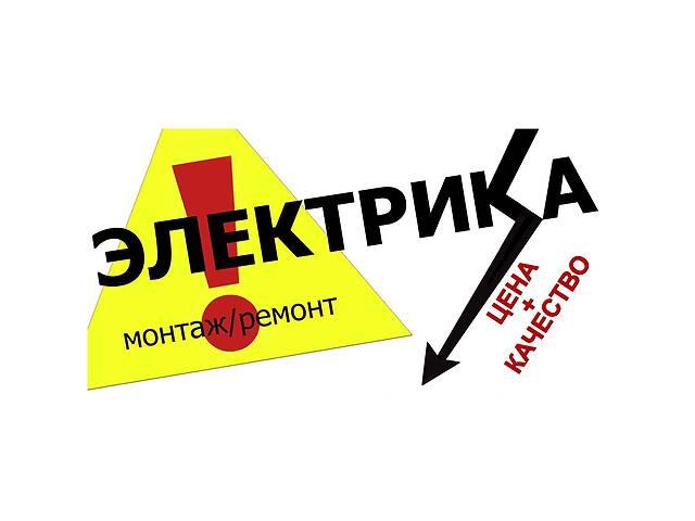 купить бу Профессиональный электрик в Мелитополе