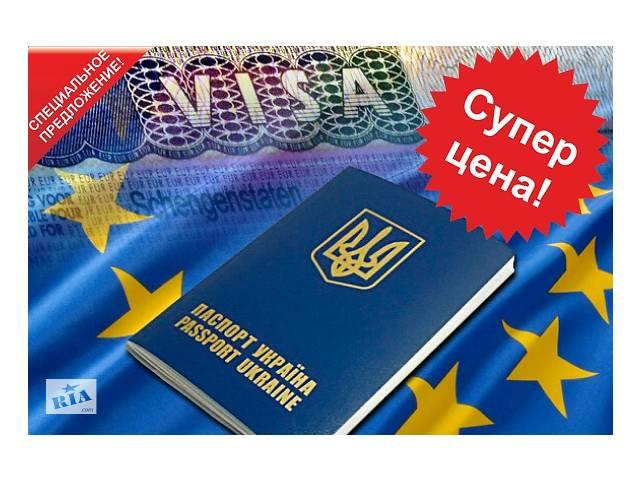 продам Приглашения для польской визы бу в Харьковской области