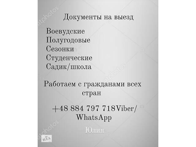 Приглашения. ВНЖ