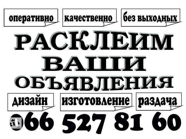 Расклейка объявлений - объявление о продаже  в Днепре (Днепропетровск)