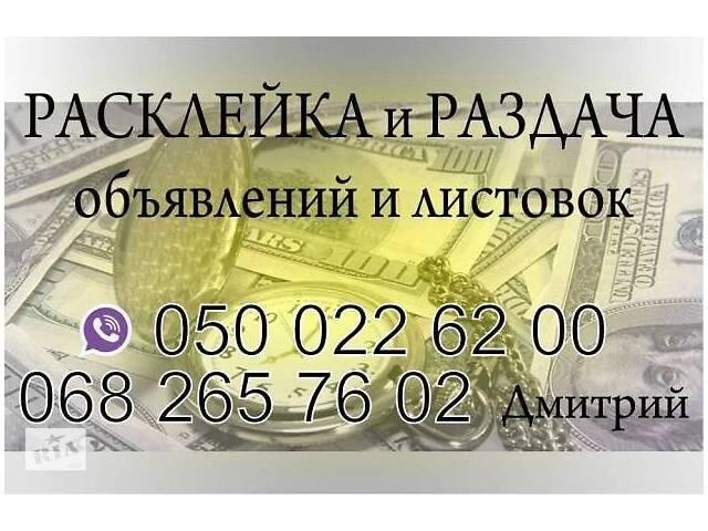 Расклеим ваши объявления по городу и области.- объявление о продаже  в Днепре (Днепропетровск)