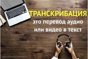 Расшифровка аудио и видео в текст