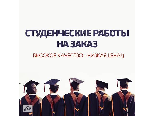 бу Рефераты, курсовые, дипломные, отчеты по практике, презентации. ЗВОНИТЕ!  в Украине