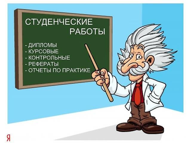 Рефераты, курсовые, дипломные работы ПО ПСИХОЛОГИИ- объявление о продаже   в Украине