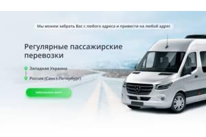 Регулярные пассажирские перевозки Украина - Санкт-Петербург