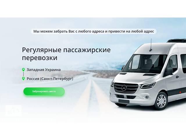 продам Регулярные пассажирские перевозки Украина - Санкт-Петербург бу  в Украине