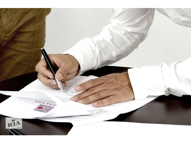 продам Регистрация Общественных Организаций... бу  в Украине