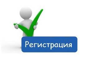 Регистрация/ внесение изменений ООО, ЧП, ФЛП. Получение лицензий.