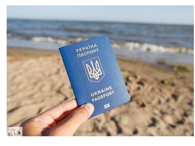 купить бу Регистрирую на электронную очередь  для срочных оформлений загранпаспорта или id карты  в Украине