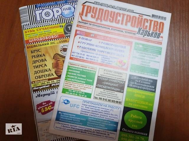бу Реклама в газетах Харькова, области,Украины  в Украине