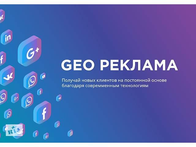 продам Рекламное Агенство Mappers GEO Реклама бу  в Украине