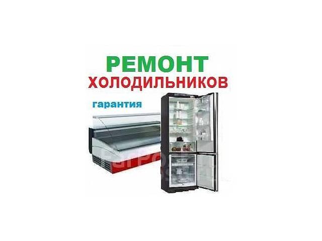 продам Ремонт бытовых холодильников, льдогенераторов, торговых витрин бу в Одессе