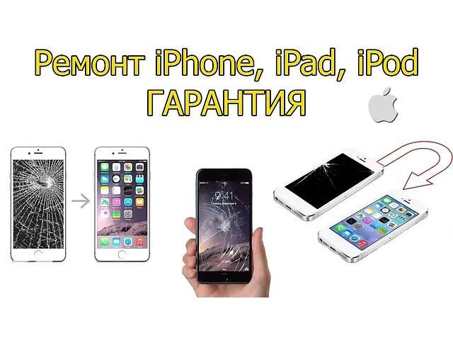 купить бу Ремонт iMac, MacBook, iPhone, iPad с Гарантией. Сервис высшего уровня. в Одессе