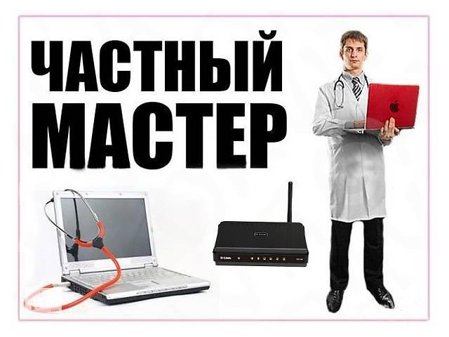 Ремонт компьютерной и бытовой техники- объявление о продаже  в Харькове
