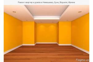 Ремонт квартир и домов в Немешаево, Буче, Ворзеле, Ирпене