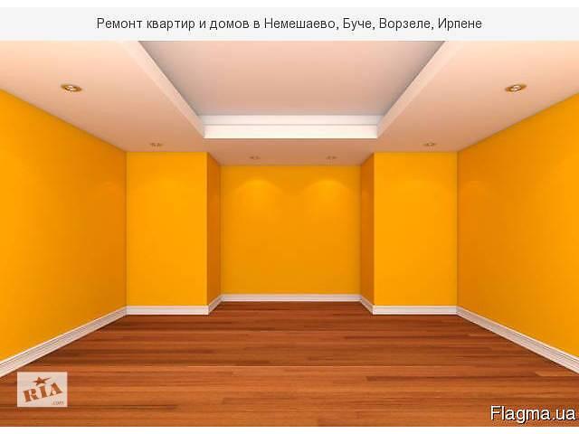 бу Ремонт квартир и домов в Немешаево, Буче, Ворзеле, Ирпене в Немешаево