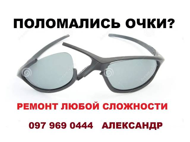 продам Ремонт очков любой сложности  бу  в Украине