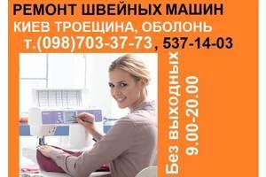 Ремонт швейних машин Київ, Троєщина, Оболонь.