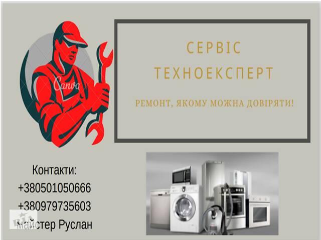 Ремонт стиральных машин,холодильников,пылесосов и другой быт. тех- объявление о продаже   в Украине