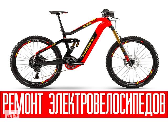 Ремонт відновлення електровелосипедів- объявление о продаже  в Харкові
