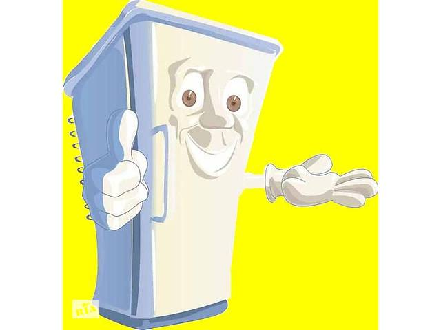 бу Ремонт и обслуживание холодильников на дому. Харьков. Любая сложность в Харькове
