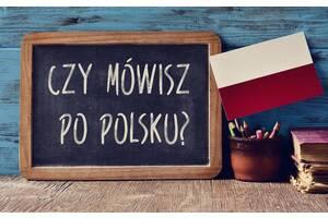 Репетитор польского языка+курсы онлайн и на дому