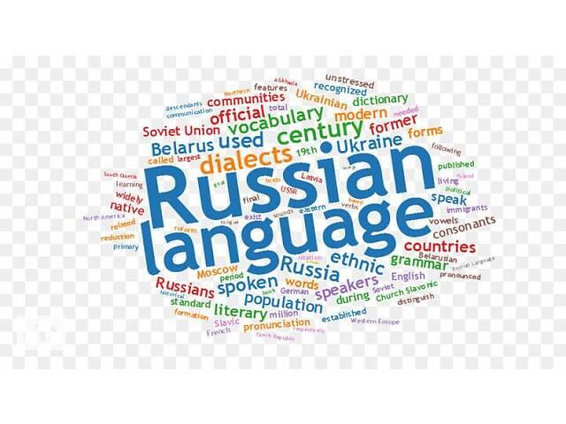купить бу Russian: Online Lessons For Foreigners  в Украине