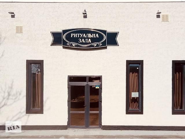 Ритуальный зал - прощальный зал: единственный в г.. Новая Каховка, рядом с моргом- объявление о продаже  в Новой Каховке