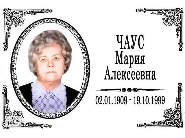 продам Ритуальные таблички (Таблички на крест ) бу в Киеве