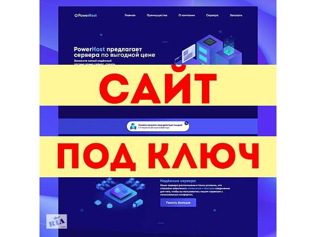 Сайт Под Ключ! Astranex Team Сделает Для Вас Сайт! Доверьтесь ПРО