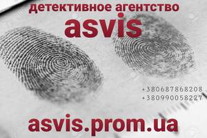 Сбор сведений по гражданским и уголовным делам