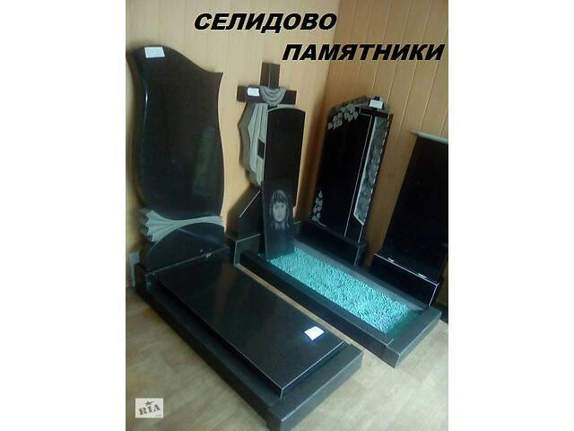 купить бу Селидове !!! Пропонуємо Вам великий вибір гранітних пам'ятників !!! ВІД ВИРОБНИКА!!! в Курахове