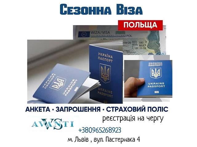 купить бу Сезонная виза в Польшу(регистрация на очередь)  в Украине