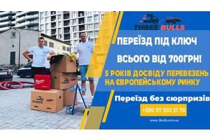 Быстрые квартирные перевозки с ГРУЗЧИКАМИ по Львову и области