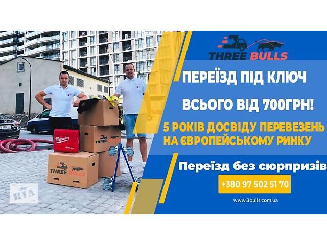 бу Быстрые квартирные перевозки с ГРУЗЧИКАМИ по Львову и области  в Украине