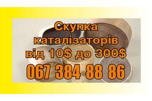Скупка відпрацьованних б/у каталізаторів куплю катализатор катализатори дорого закуповуємо о всій Україні  будь які!