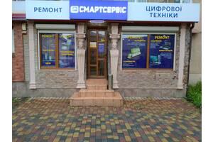 Смартсервис - Ремонт Цифровой Техники